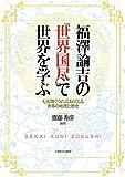 福澤諭吉の『世界国尽』で世界を学ぶ:七五調でうたっておぼえる世界の地理と歴史