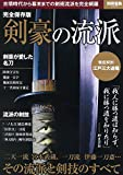 完全保存版 剣豪の流派 (別冊宝島 2209)
