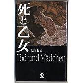 死と乙女 (Chun soft novels)
