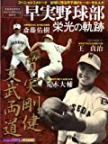 【結果・速報】夏の高校野球西東京大会2017!展望や注目校など優勝校の本命予想中!