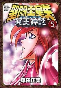 聖闘士星矢 NEXT DIMENSION 冥王神話 5 (少年チャンピオン・コミックス)