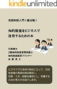 実務知財入門 5巻 表紙画像