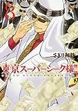 東京スーパーシーク様!! 8 (ミッシイコミックス Next comics F)