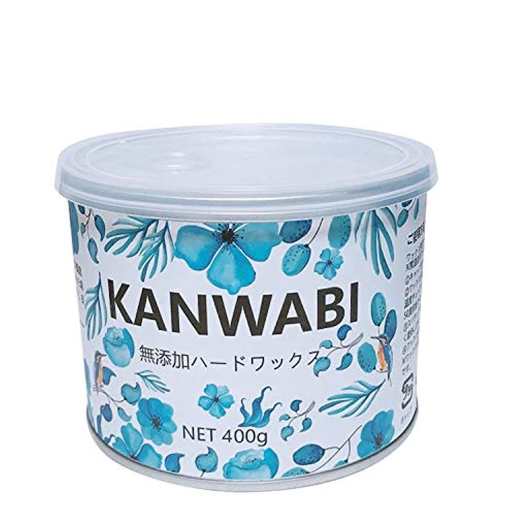 シリングマイナス積分KANWABI 日本製脱毛ワックス ハードワックス400g