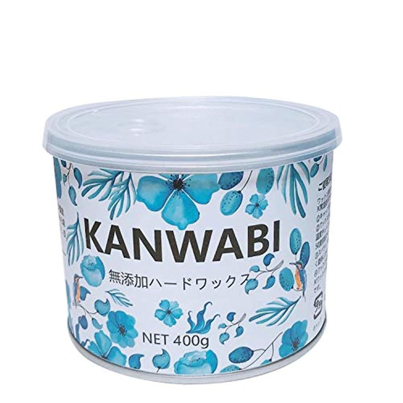 作ります社会学芸術的KANWABI 日本製脱毛ワックス ハードワックス400g