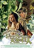 クロエ・グレース・モレッツ ジャックと天空の巨人 HDマスター版[DVD]