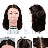 アデランス 美容師実技試験用ウィッグ 23-11-22