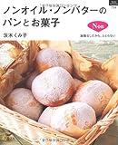 ノンオイル・ノンバターのパンとお菓子―油脂なしだから、ふとらない (マイライフシリーズ 754 特集版)