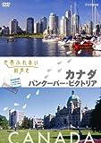 世界ふれあい街歩き カナダ/バンクーバー・ビクトリア [DVD]