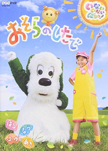 NHKDVD いないいないばあっ  おそらのしたで 〜はる なつ あき ふゆ〜 DVD