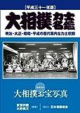 大相撲力士名鑑 平成三十一年版 明治・大正・昭和・平成の歴代幕内全力士収録