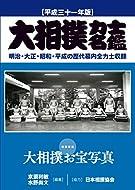 【Amazon.co.jp 限定】大相撲力士名鑑 平成三十一年版 明治・大正・昭和・平成の歴代幕内全力士収録