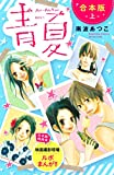 青夏 Ao-Natsu 合本版(上) (別冊フレンドコミックス)