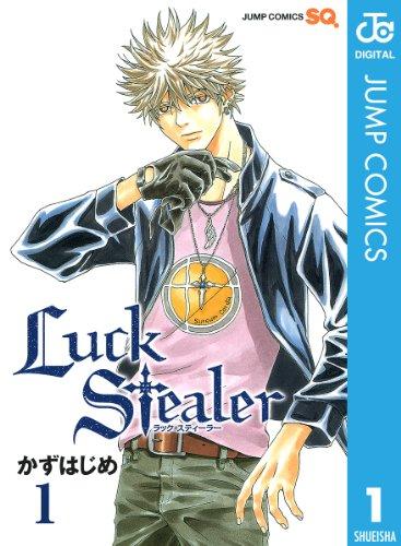 Luck Stealer 1 (ジャンプコミックスDIGITAL)