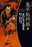 鬼平犯科帳 28巻 (SPコミックス)