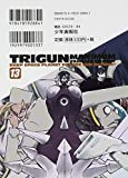 トライガン・マキシマム 13 (ヤングキングコミックス) 画像