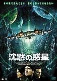 沈黙の惑星[ALBSD-1130][DVD]