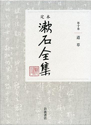 道草 (定本 漱石全集 第10巻)