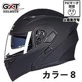 GXTシステムヘルメット バイク フルフェイス ジェット オートバイ ハーレー フリップアップ シールド付き 多色全9色 人気商品「PSCマーク付き」輸入品 (カラー8, M(頭囲55-57cm))