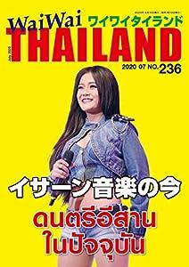 WaiWaiTHAILAND [ワイワイタイランド] 2020年 07月号 No.236[日本語タイ語情報誌] [雑誌]