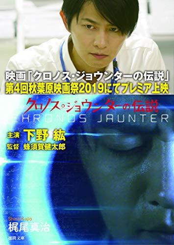 クロノス・ジョウンターの伝説 (徳間文庫)