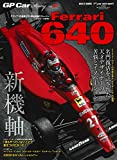 GP CAR STORY Vol.27 Ferrari 640 (サンエイムック)