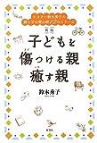子どもを傷つける親 癒す親―シスター鈴木秀子の親と子の愛の絆12のステージ