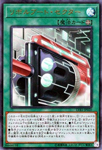 遊戯王/リボルブート・セクター(ウルトラレア)/LINK VRAINS BOX