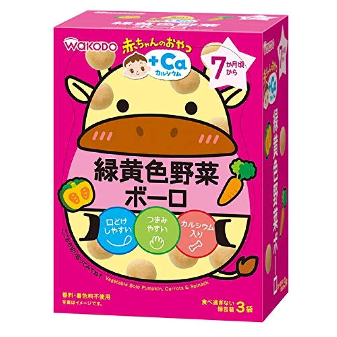 ローラー原点遺伝的和光堂 赤ちゃんのおやつ 緑黄色野菜ボーロ 15g×3袋 (7ヶ月頃から)【3個セット】