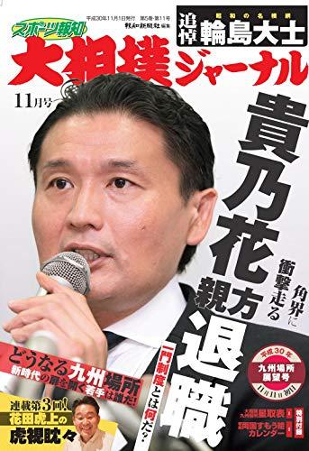 スポーツ報知 大相撲ジャーナル2018年11月号 九州場所展望号
