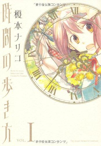 時間の歩き方 I (眠れぬ夜の奇妙な話コミックス)の詳細を見る