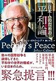 「日本人のための平和論」販売ページヘ