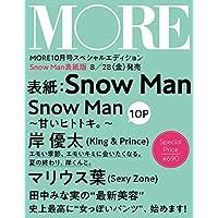 MORE スペシャルエディション Snow Man表紙版 2020年 10月号 (MORE増刊)