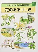 花のあるけしき (花のつくりとしくみ観察図鑑)