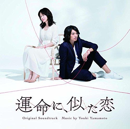 NHKドラマ10 「運命に、似た恋」 オリジナル・サウンドトラックの詳細を見る