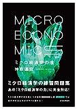 ミクロ経済学の技 画像