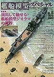 艦船模型スペシャル 2020年 06 月号 [雑誌]