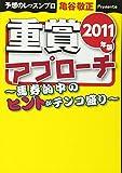 重賞アプローチ 2011年版 (サラブレBOOK)