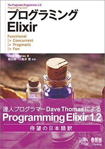 プログラミングElixirの詳細を見る