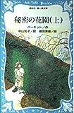 秘密の花園〈上〉 (講談社 青い鳥文庫)