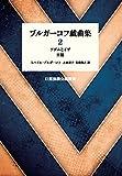 ブルガーコフ戯曲集〈2〉アダムとイヴ 至福 (日露演劇会議叢書)