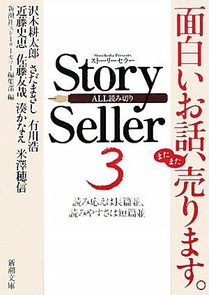 Story Seller〈3〉 (新潮文庫)の詳細を見る
