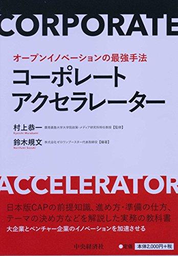 オープンイノベーションの最強手法 コーポレートアクセラレーター
