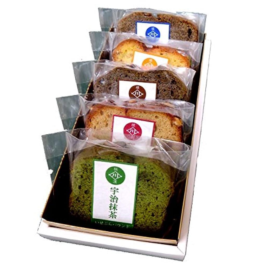 自宅で用心深いミント川本屋 いせぶらパウンドケーキ 5個セット 店長おまかせセット 内祝い