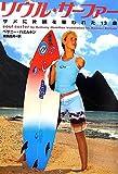 ソウル・サーファー―サメに片腕を奪われた13歳 (ヴィレッジブックス)