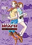 機動戦士ガンダム MSV-R ジョニー・ライデンの帰還(19) (角川コミックス・エース)
