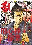 コミック乱ツインズ 2019年2月号 [雑誌]