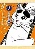 めしねこ 大江戸食楽猫物語(1) (月刊少年マガジンコミックス)