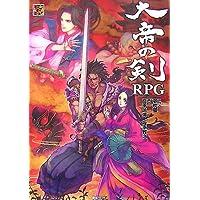 大帝の剣RPG (Role&Roll RPGシリーズ)