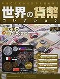 世界の貨幣コレクション(431) 2021年 5/12 号 [雑誌]